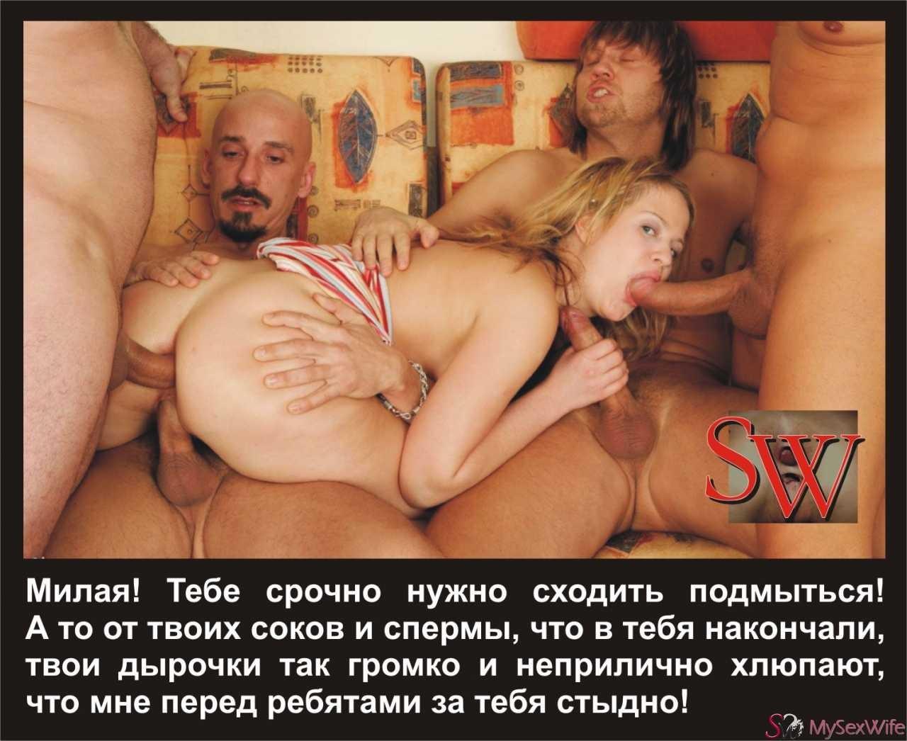 Сексвайф куколд секс истории 2 фотография