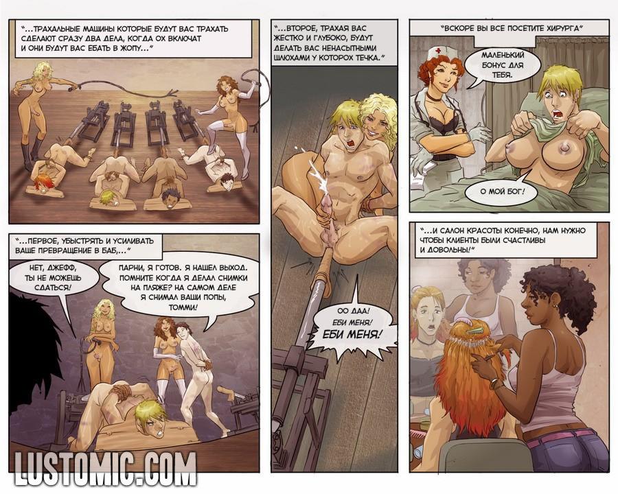 Порно Комиксы Про Феминизацию